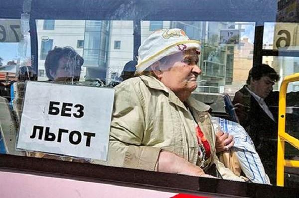 Услуги частных перевозчиков льготными тарифами не покрываются, а потому, пользуясь их слугами, пенсионеры будут платить полную стоимость