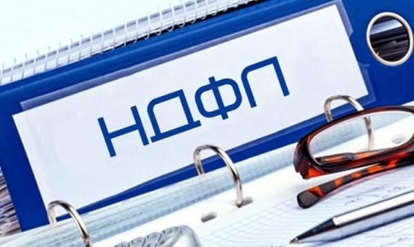 НДФЛ облагаются пенсии, разные пособия, стипендии, доплаты и прочее