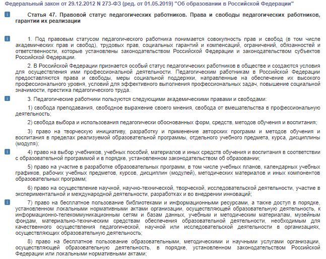 Статья 47. Правовой статус педагогических работников. Права и свободы педагогических работников, гарантии их реализации