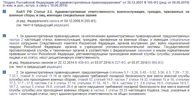 КоАП РФ Статья 2.5. Административная ответственность военнослужащих, граждан, призванных на военные сборы, и лиц, имеющих специальные звания