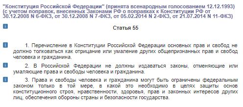 Конституция РФ Статья 55