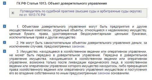 ГК РФ Статья 1013. Объект доверительного управления