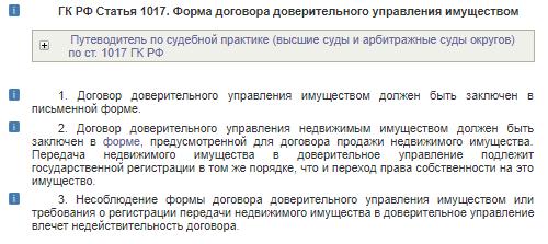ГК РФ Статья 1017. Форма договора доверительного управления имуществом