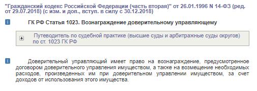 ГК РФ Статья 1023. Вознаграждение доверительному управляющему