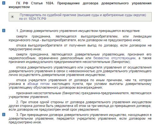 ГК РФ Статья 1024. Прекращение договора доверительного управления имуществом