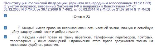Статья 23 Конституции РФ