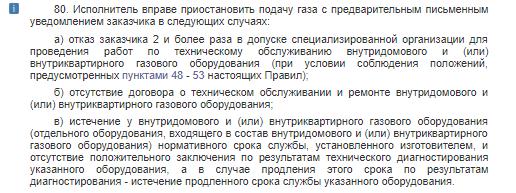 Постановление Правительства №410, пункт 80