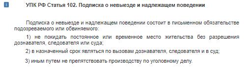 УПК РФ Статья 102. Подписка о невыезде и надлежащем поведении