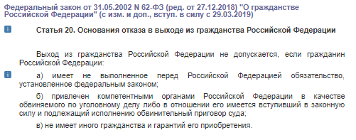 Статья 20. Основания отказа в выходе из гражданства Российской Федерации