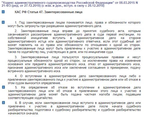 КАС РФ Статья 47. Заинтересованные лица