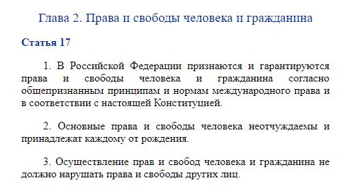 Конституция РФ, ст.17