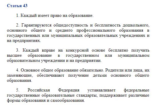Конституция РФ, ст. 47