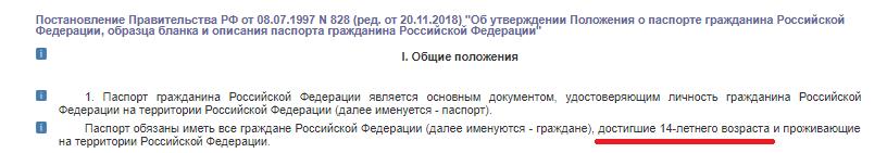 С 14-ти лет гражданин РФ имеет право на получение паспорта