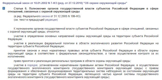 ФЗ №7 Статья 6. Полномочия органов государственной власти субъектов Российской Федерации в сфере отношений, связанных с охраной окружающей среды