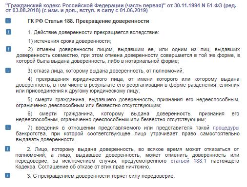 ГК РФ Статья 188. Прекращение доверенности