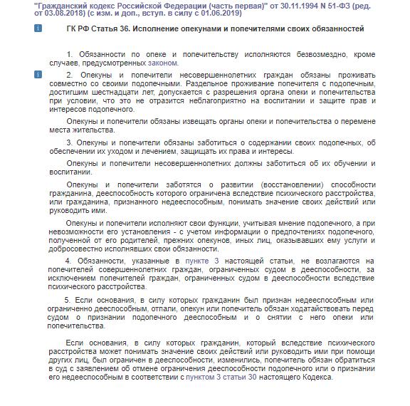 ГК РФ Статья 36. Исполнение опекунами и попечителями своих обязанностей