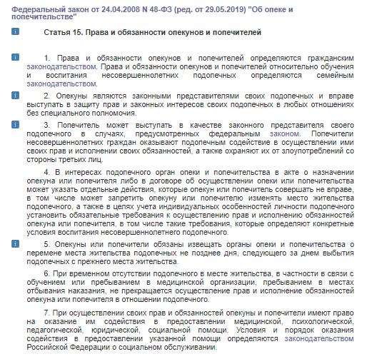 Статья 15. Права и обязанности опекунов и попечителей