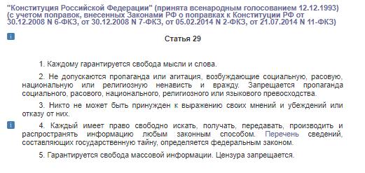 Статья 29 Конституции РФ