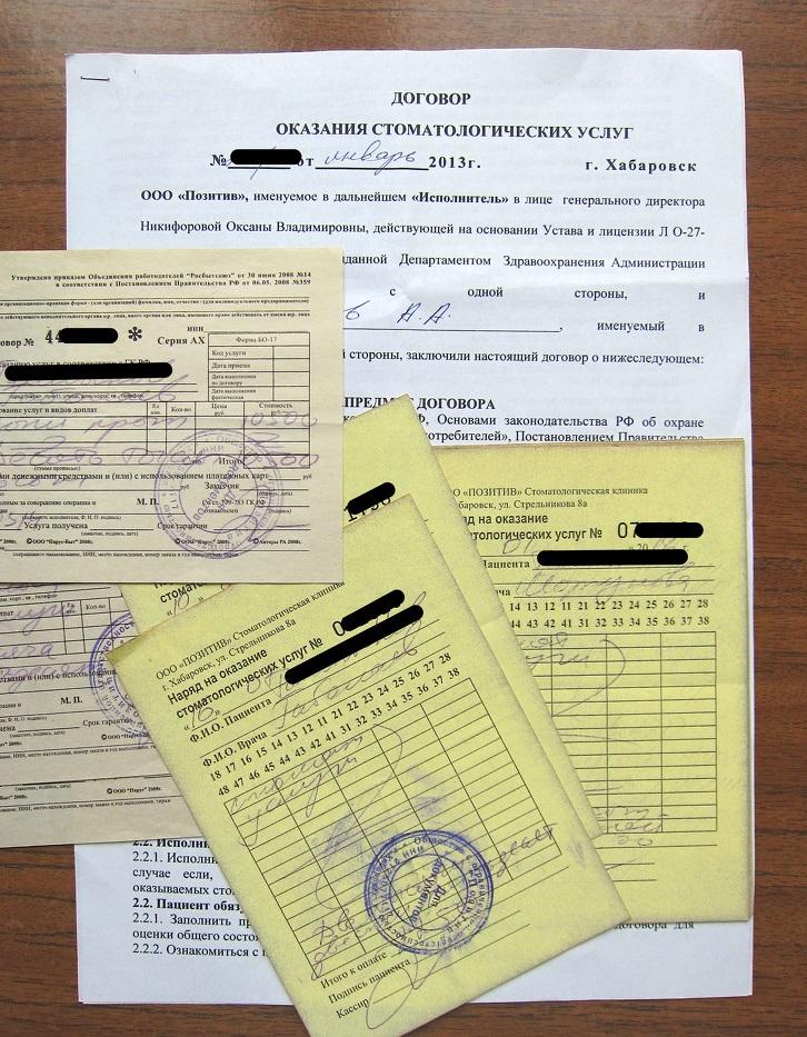 Для того, чтобы получить вычет, необходимо предоставить документы, подтверждающие прохождение лечения
