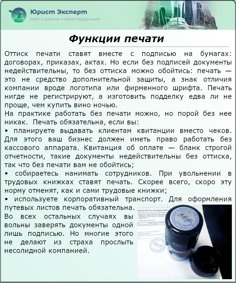 Функции печати