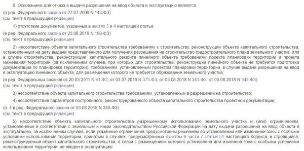ГрК РФ Статья 55. Выдача разрешения на ввод объекта в эксплуатацию