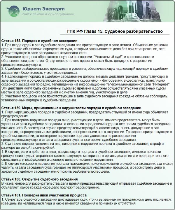 Гражданский процессуальный кодекс Российской Федерации. Глава 15. Судебное разбирательство