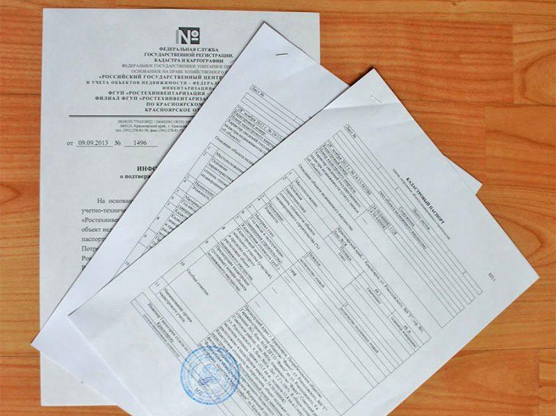 Кадастровые паспорта изготавливаются Росреестром на протяжении пяти дней