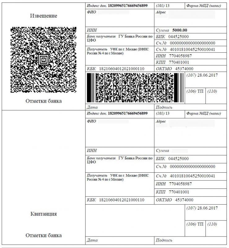 Квитанцию на уплату транспортного налога