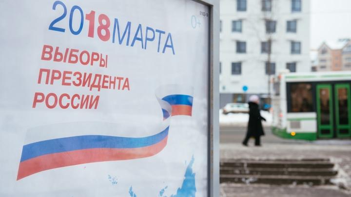 Назначение выборов президента РФ осуществляется