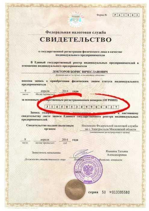 Номер ОГРНИП находится в свидетельстве о госрегистрации ИП