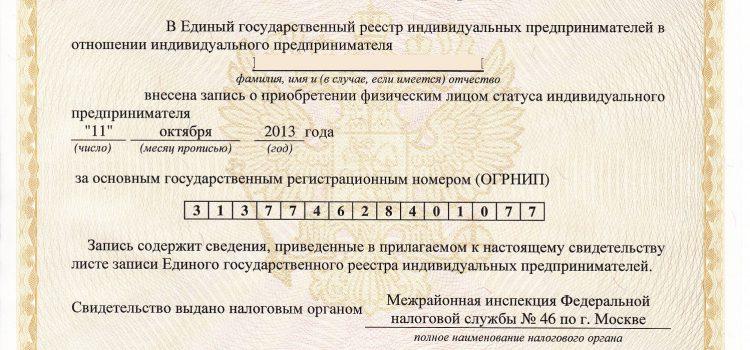 Номер свидетельства о госрегистрации ИП