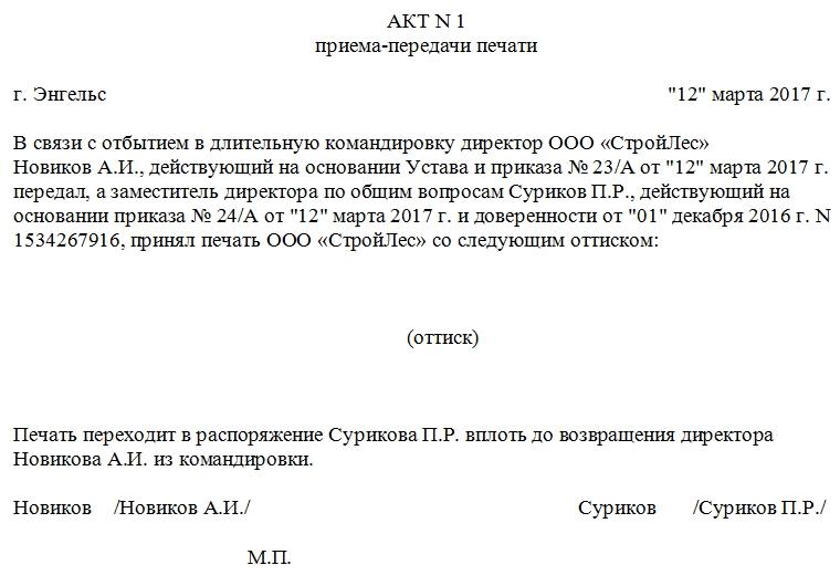 Образец акта приема-передачи печати