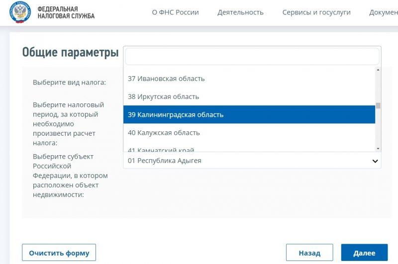 Определение ставки налога на имущество через сайт ФНС