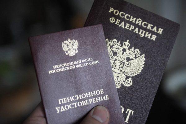 Паспорт и пенсионное удостоверение