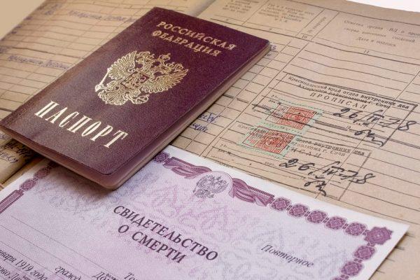 Паспорт и свидетельство о смерти