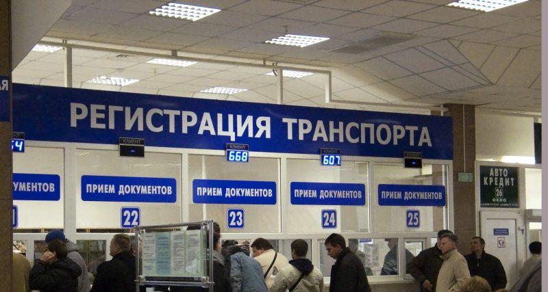 После покупки ТС, его собственник в обязательном порядке проходит регистрацию в ГИБДД