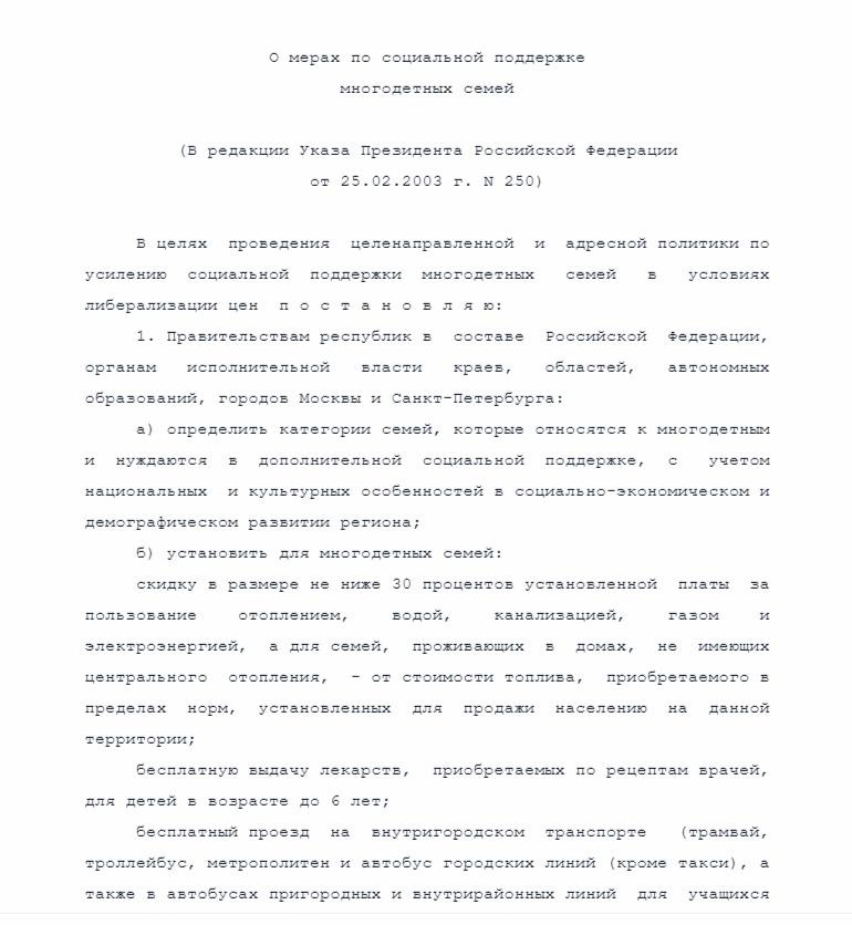 Президентский Указ О мерах социальной поддержки многодетных семей