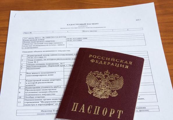 При неправильно составленном заявлении сотрудники Росреестра обязаны отказать в выдаче кадастрового паспорта