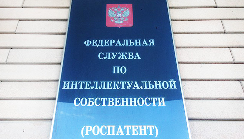 Регистрацией логотипов занимается РОСПАТЕНТ