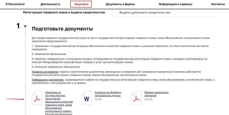 Регистрация логотипа через сайт Роспатента
