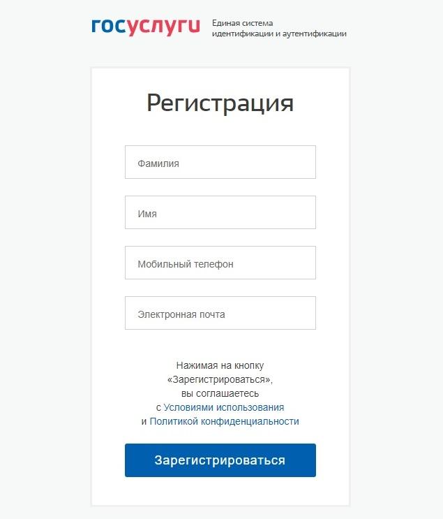 Шаг 5. Регистрация на портале Госуслуг