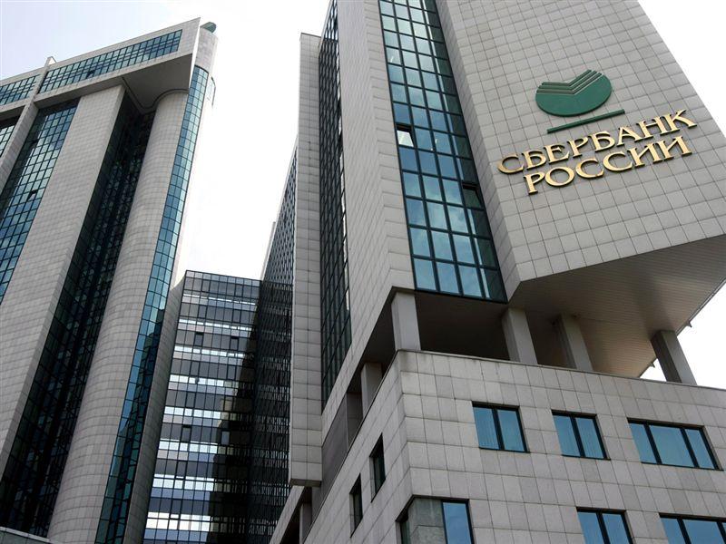 Сберегательный банк РФ