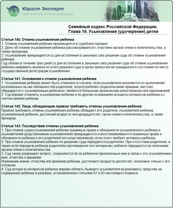 Семейный кодекс РФ Глава 19. Усыновление (удочерение) детей