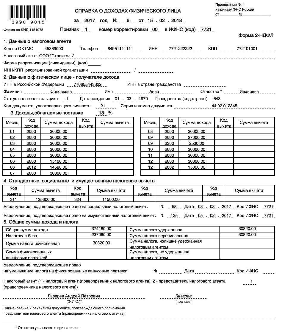 Справка 2-НДФЛ: образец