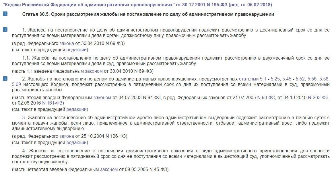 КоАП Статья 30.5 Сроки рассмотрения жалобы на постановление по делу об административном правонарушении