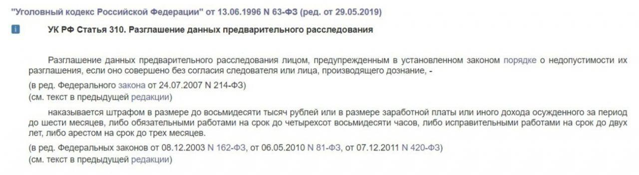 Статья 310 УК РФ