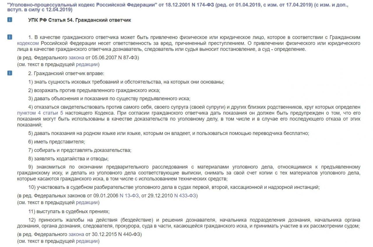 Статья 54 УПК РФ