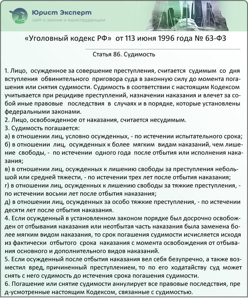Статья 86. Судимость (ФЗ № 63)