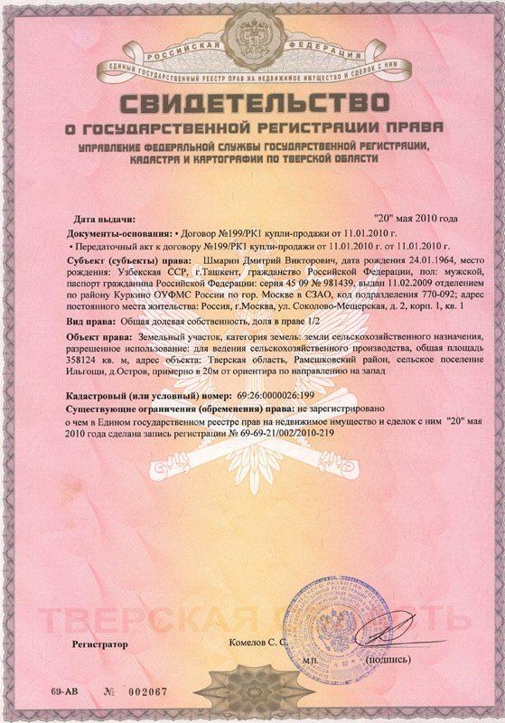 Свидетельство о государственной регистрации права на земельный участок