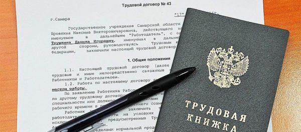 Трудовая книжка и договор